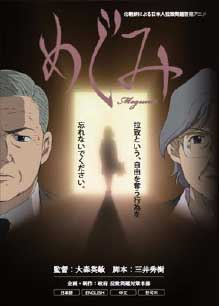 Megumi A Documentary Anime On The Abduction Of Japanese Citizens By North Korea