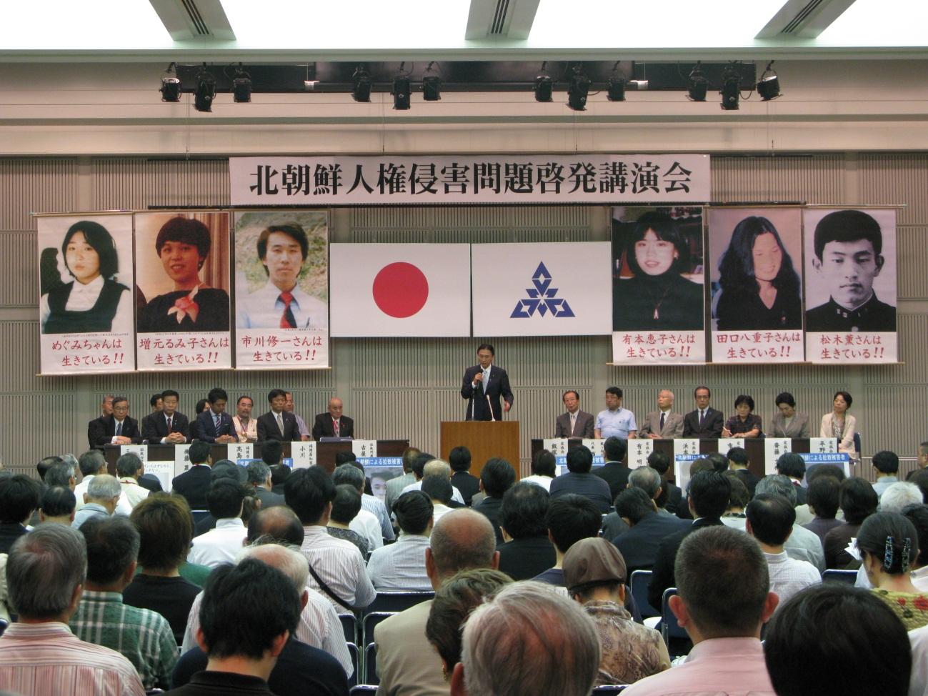 古屋拉致問題担当大臣が福岡市にて「北朝鮮人権侵害問題啓発集会」に出席しました。 ニュース 日本国政府:北朝鮮による日本人拉致問題